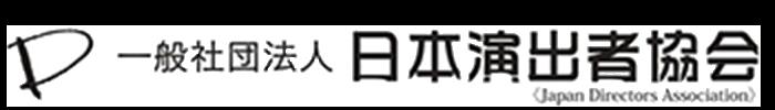 一般社団法人 日本演出者協会 Japan Directors Association