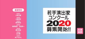 若手演出者コンクール2020
