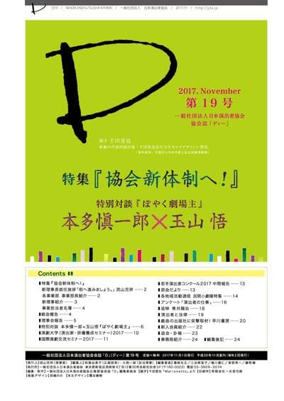 特集『協会新体制へ!』 特別対談「ぼやく劇場主」 本多慎一郎×玉山悟