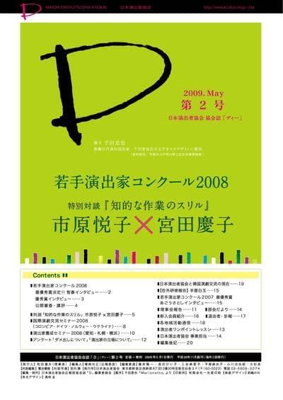 若手演出者コンクール2008 特別対談『知的な作業のスリル』 市原悦子×宮田慶子