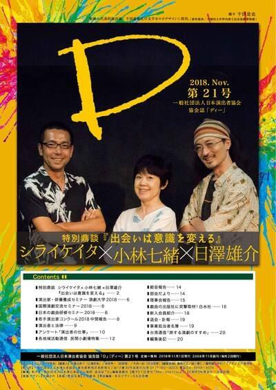 特別鼎談『出会いは意識を変える』 シライケイタ×小林七緒×日澤雄介