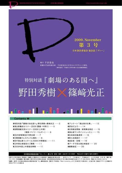 特別対談『劇場のある国へ』 野田秀樹×篠崎光正