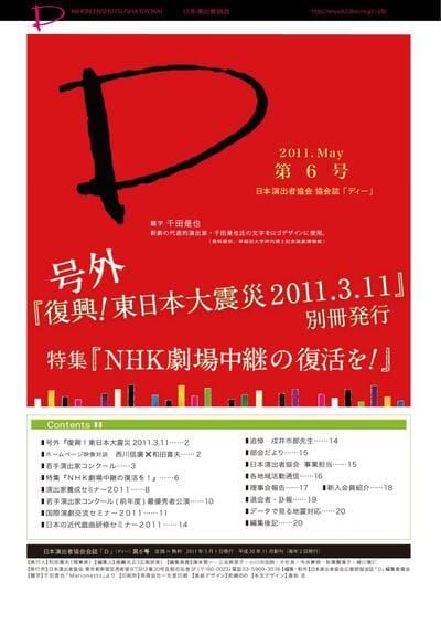 号外『復興!東日本大震災2011.3.11』別冊発行 特集『NHK劇場中継の復活を!』