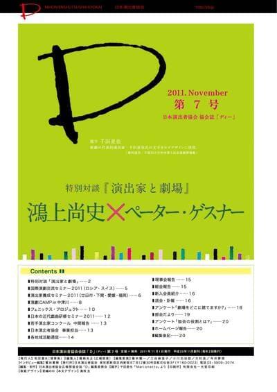 特別対談『演出家と劇場』 鴻上尚史×ペーター・ゲスナー