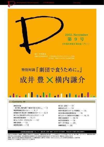 特別対談『劇団で食うために。』 成井豊×横内謙介