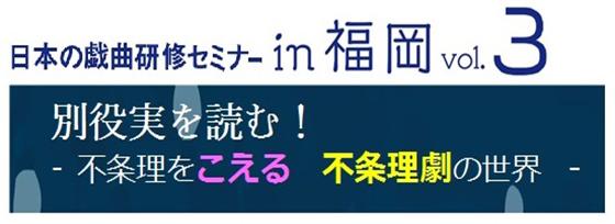 日本の戯曲セミナーin福岡vol.3 別役実を読む!『不条理をこえる不条理の世界』