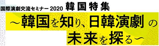 国際演劇交流セミナー2020 韓国特集 ~韓国を知り、日韓演劇の未来を探る~